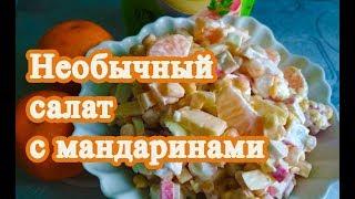 Салат с мандаринами. Очень вкусный и необычный рецепт