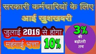 DA from July 2018 for Government Employees and Pensioners | जुलाई से मंहगाई भत्ता होगी 10%