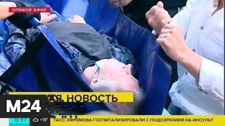 Ефремова доставили в реанимацию Боткинской больницы - Москва 24
