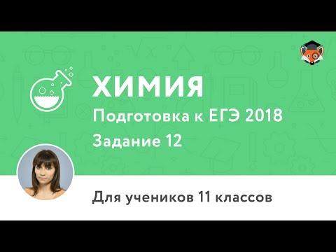 Химия   Подготовка к ЕГЭ 2018   Задание 17из YouTube · Длительность: 1 мин58 с