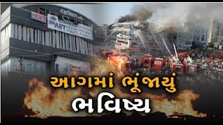 Surat fire tragedy: Who is responsible for the many deaths?
