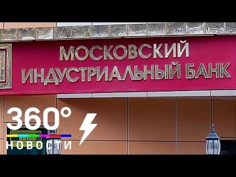 Центральный банк России предотвратит банкротство Московского индустриального банка