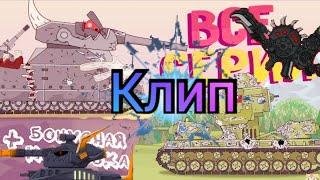 Клип история кв 6 бой HomeAnimations - мультики про танки