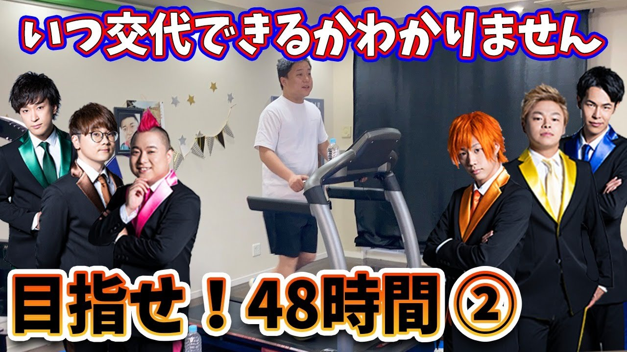#2【打ち合わせなし】リレー形式で48時間耐久ウォーキング!