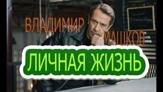 Владимир Машков - Интересные факты личной жизни, жена, дети. Сериал Медное солнце