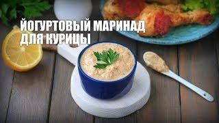 Йогуртовый маринад для курицы — видео рецепт