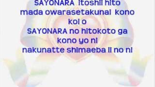 Sayonara Karaoke From Saikano