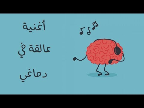 أربع طرق فعالة للتخلص من أغنية تُعشعش في رأسك !