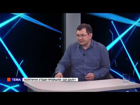 Медиа Информ: Ми (13.06.2019) Ярослав Католик, Валентин Гайдай, Микола Спиридонов