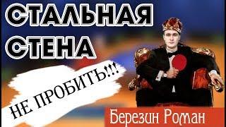 Лига-про. Непробиваемый Роман Березин!