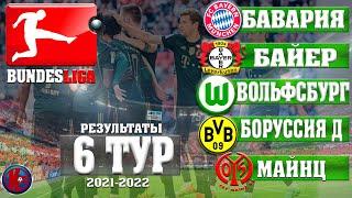 Бундеслига 6 Тур Чемпионат Германии 21 2022 Результаты Расписание Таблица BUNDESLIGA 2021