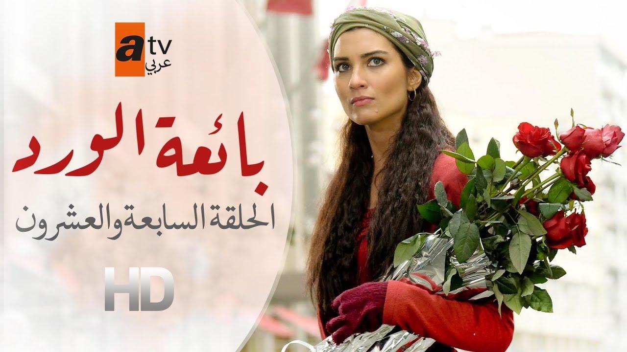 مسلسل بائعة الورد الحلقة السابعة والعشرون Atv عربي Gönülçelen