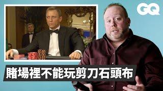 《007》《瞞天過海》賭場總監現身分析經典賭場片段連吃餅乾都是在打暗號 Casino Director Breaks Down Gambling Scenes經典電影大解密GQ Taiwan