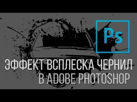 Эффект всплеска чернил. Как сделать эффект всплеска чернил в Adobe Photoshop?