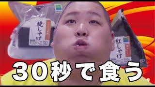 おにぎり日本代表 〜俺が最強だ〜