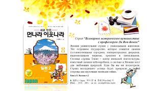 Виртуальная выставка  Путешествие по мировой истории с профессором Ли Вон Боком
