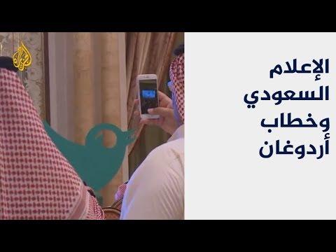 الإعلام السعودي بين منتقٍ من خطاب أردوغان ومتجاهل له  - نشر قبل 34 دقيقة