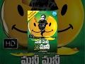 Money Money More Money Telugu Full Movie || Brahmanandam, Brahmaji || J D Chakravarthy || Chakri