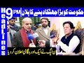 Another Big Announcement By PMLN | Headlines & Bulletin 9 PM | 24  January 2020 | Dunya News