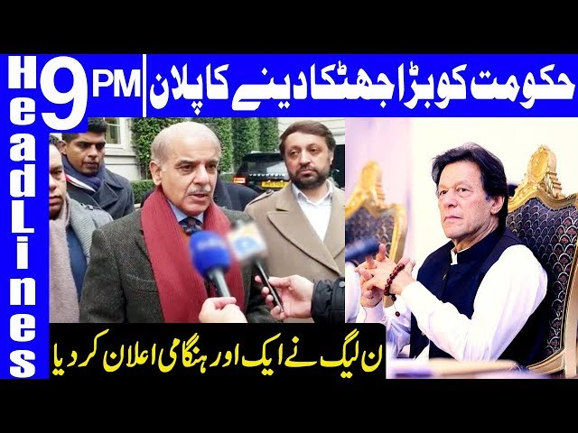Another Big Announcement By PMLN   Headlines & Bulletin 9 PM   24  January 2020   Dunya News