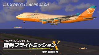 ミッション紹介「ILS X RWY34L APPROACH」 FSアドオンコレクション管制フライトミッション東京国際空港