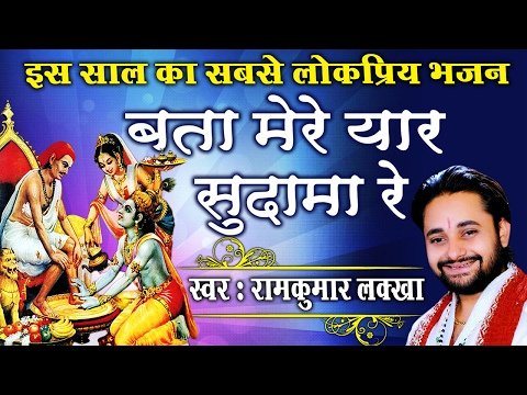 बता मेरे यार  सुदामा रे Origional -Ram Kumar Lakkha - भजन जो दिल छूले -Most Popular Of This  Year॥