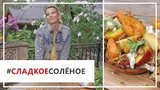 Рецепт брускетт с фруктами на гриле и горгонзолой от Юлии Высоцкой | #сладкоесолёное №43 (18+)
