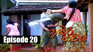 Isira Bawaya | ඉසිර භවය | Episode 20 | 29 - 05 - 2019 | Siyatha TV Thumbnail
