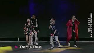 (CC字幕) 不信命 潘瑋柏戰隊四強 (高品質無損版) │四進三淘汰賽│中國有嘻哈 第八期