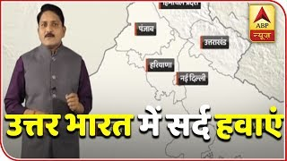 Cold Waves To Grip North India Including Delhi| Skymet Weather Report | ABP News