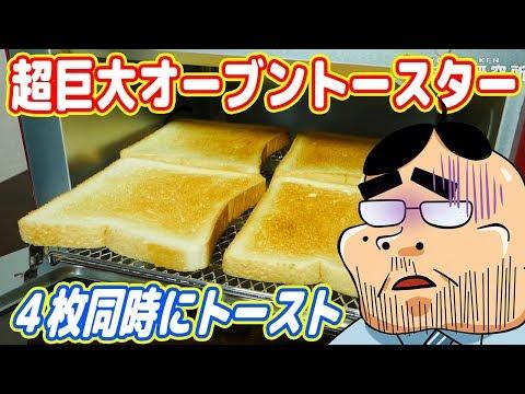 4枚同時!超巨大な「オーブントースター」を衝動買い!
