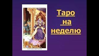 Таро прогноз на неделю с 3 по 9 июля для всех знаков Зодиака