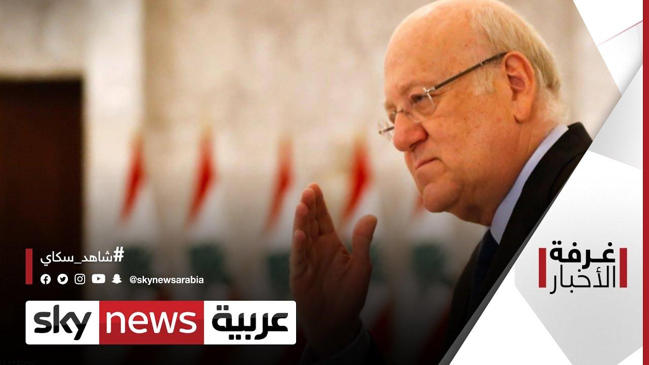 نجيب ميقاتي يُكلف بتشكيل الحكومة اللبنانية.. الأمل الأخير | #غرفة_الأخبار  - نشر قبل 4 ساعة