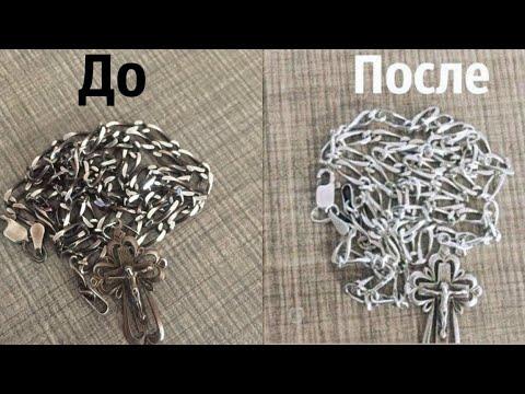 Как быстро очистить серебро в домашних условиях
