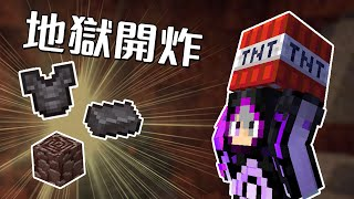 1.16 [Hardcore Survival] Using TNT to blow up the Nether! Finally made netherite armor!!!!