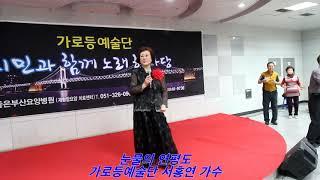 눈물의 연평도 / 가로등예술단 서홍연 가수