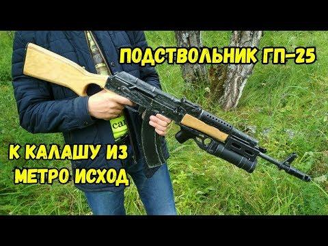 Подствольный гранатомет ГП-25 к Калашу из METRO EXODUS