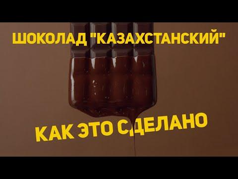 Шоколад \