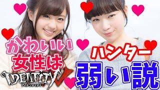 第五人格/IdentityⅤ】nozomiさんとあさひなさんとか舐めプ編成で余裕じゃねwww