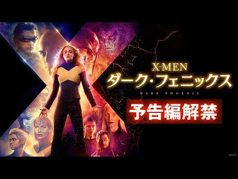映画『X-MEN: ダーク・フェニックス』本予告【最後のX-MEN】編