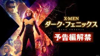 『X-MEN:ダーク・フェニックス』新予告