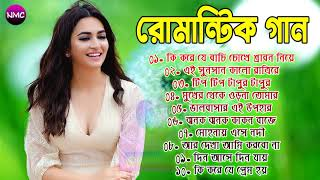 Old Hits Bangla Gaan || Audio Jukebox || Bengali Songs || বাংলা গান || New Bengali Romantic