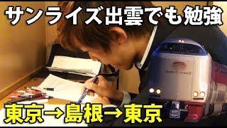 電車で20時間勉強してきました④【安来駅→倉敷駅】