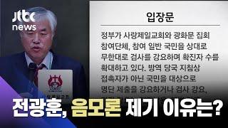 """전광훈 """"통계·검사 결과 못 믿어"""" 입장문 발표 / JTBC 사건반장"""