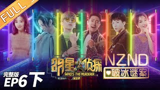 [ENG SUB]NZND Reborn Concert(Part2)--Who's The Murderer S5 EP6【MGTV】
