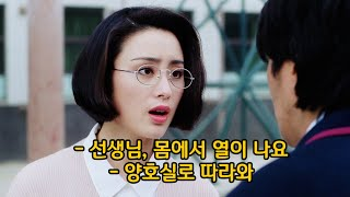 고등학교 잠입 수사 중에 미모의 선생님과 썸타는 경찰(결말포함) // 북부의 왕 영화 리뷰