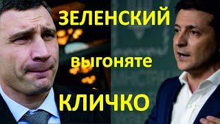 Зеленский выгоняет Кличко из Киева.