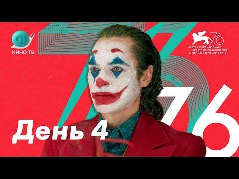 76-й Венецианский кинофестиваль, день #4: «Джокер». Почему это не главный фильм года?
