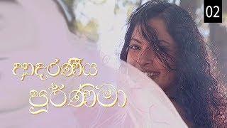 Adaraniya Purnima | Episode 02 (ආදරණීය පූර්ණිමා) Thumbnail