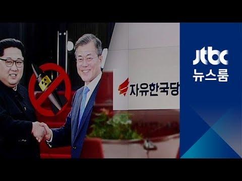 '남북회담' 이래도 비판,
